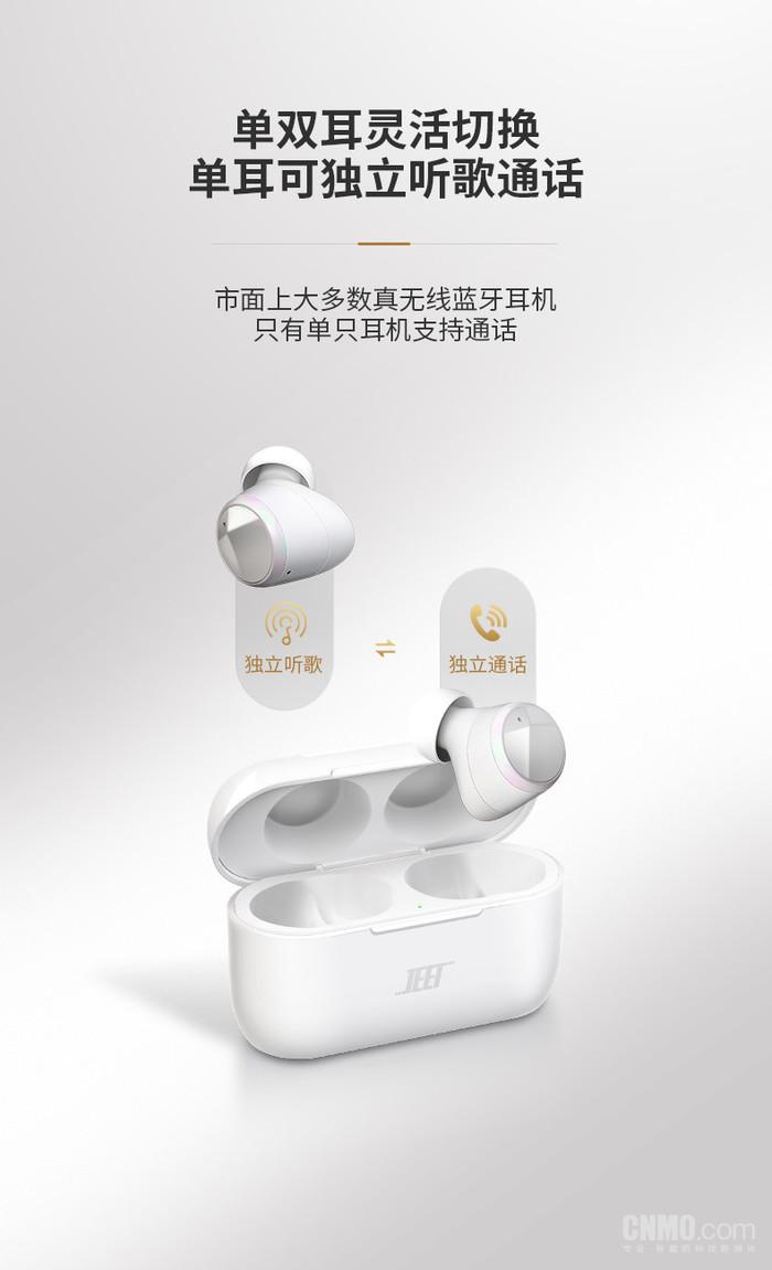 【手机中国众测】第66期:JEET Air Plus真无线运动动铁蓝牙耳机试用招募第9张图_手机中国论坛